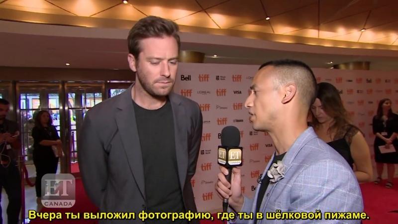 Арми Хаммер - Интервью для ET Canada (07.09.2018) - рус. суб.