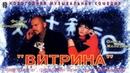 Витрина (2000) - комедия