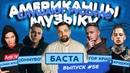 Американцы Слушают Русскую Музыку 56 КРИД Johnyboy НАZИМА СКРУДЖИ СЛАВА КПСС HammAli Navai