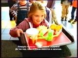 Рекламный блок (ОНТ, 2003) Крутой Гоша, Хэппи Мил