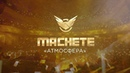 MACHETE - Атмосфера