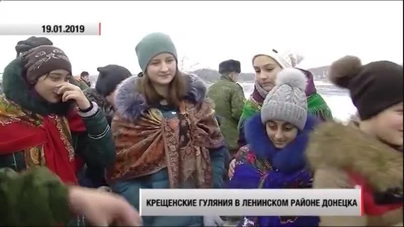 Крещенские гуляния прошли в Ленинском районе Донецка Актуально
