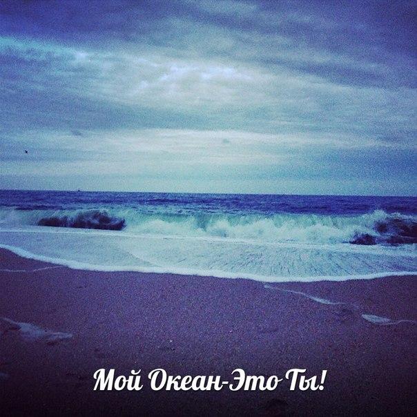 Картинка с надписью мой океан это ты