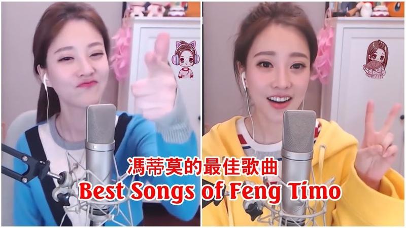 Những bài hát hay nhất của Phùng Đề Mạc ❤ Best Songs of Feng Timo ❤ 馮提莫 的最佳歌曲