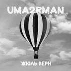 Uma2rmaH альбом Жюль Верн