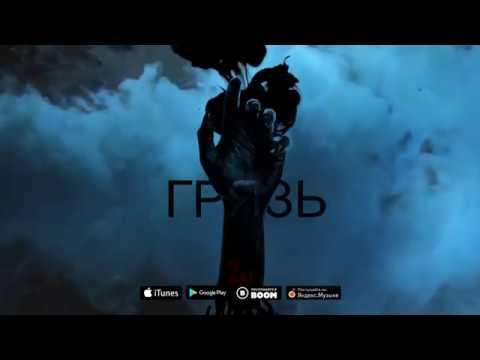 BaZHen - Грязь (Audio)