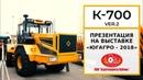 Дистанционный Ремонт Трактора Кировец К700 Агротехцентр Кубань Презентация К700 на выставке ЮГАГРО