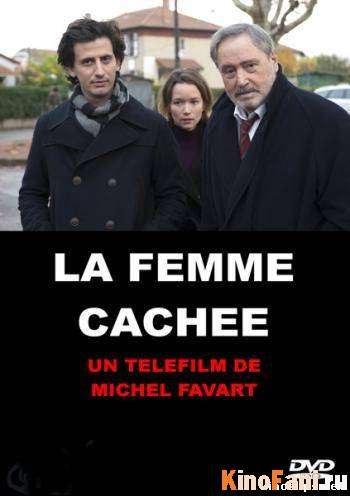 Свидетельница / Женщина в опасности / La femme cachee