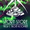 Story Store - Часы с твоей историей.