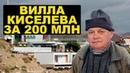 Скандальная вилла Киселева за 200 млн рублей