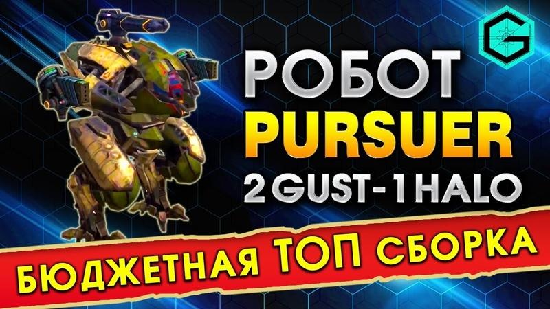 War robots. Pursuer 2 Gast 1 Halo. Бюджетная сборка для Робота Пурсуер в Лиге Чемпионов.