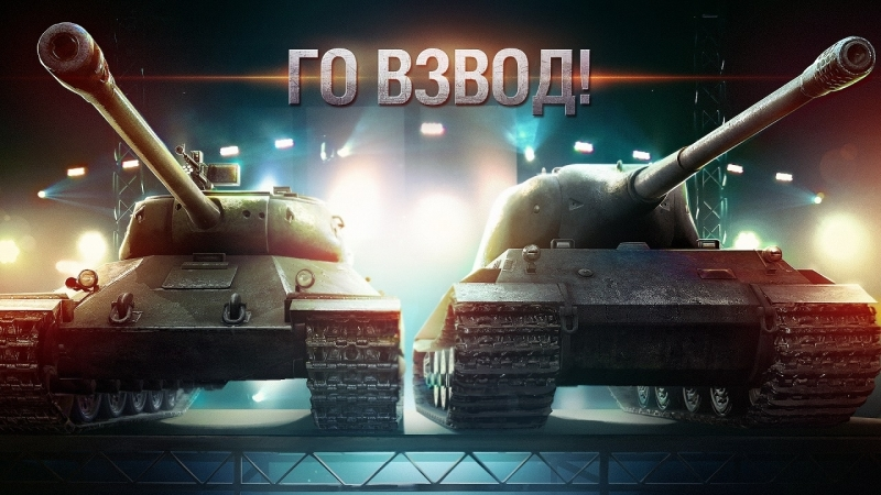 World of Tanks Blitz➤ ГНЕМ РАНДОМ ВО ВЗВОДЕ СО ЗРИТЕЛЯМИ ➤10 (НИК В ОПИСАНИИ)