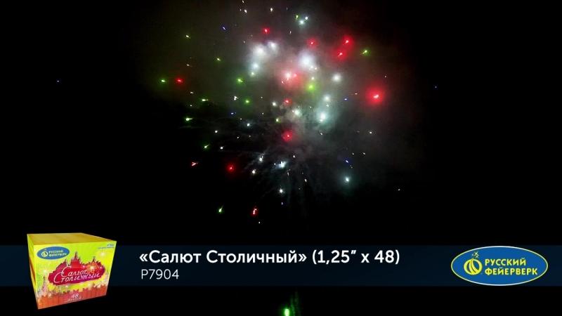 Салют Столичный P7904