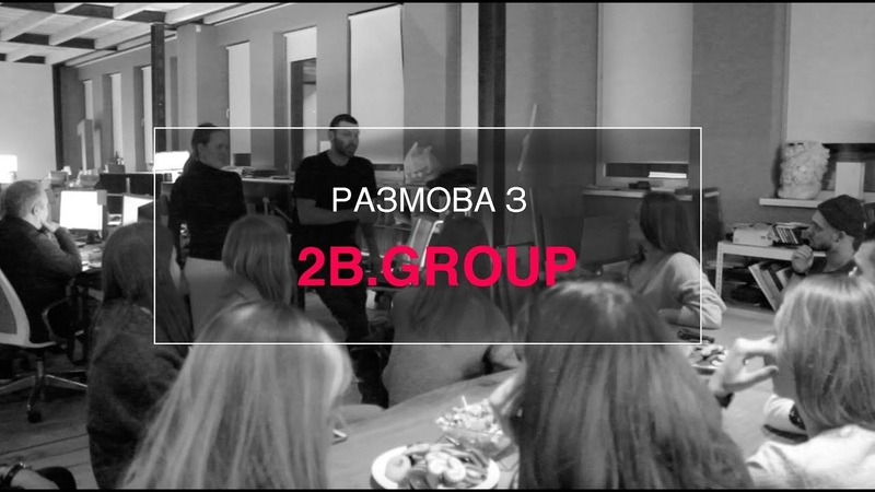 Размова з 2B.GROUP
