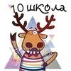 Подслушано в школе №10 Нижний Тагил