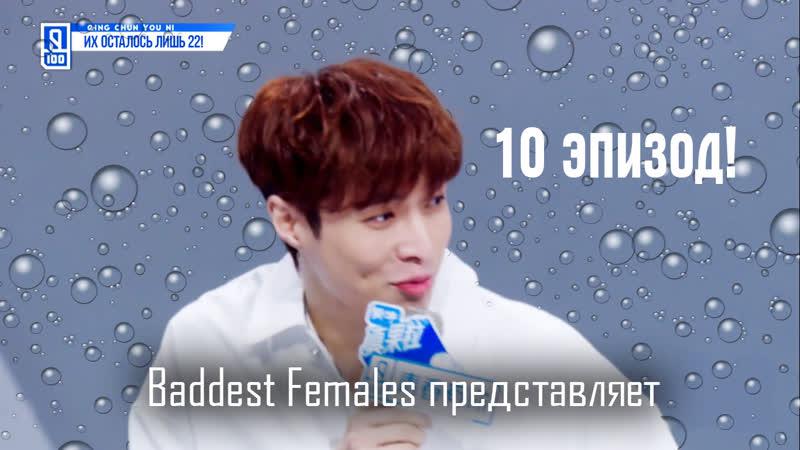 FSG Baddest Females Idol Producer S2 Молодость всегда с тобой эп 10 рус саб