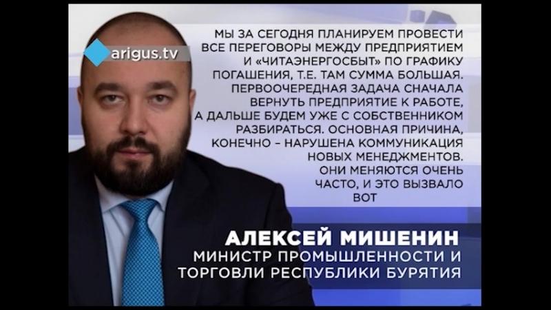 Три тысячи улан удэнцев в заложниках у предприятия Улан Удэстальмост остановил производство