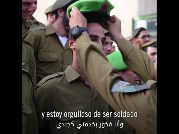 Soldado árabe israelí