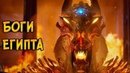Боги из фильма Боги Египта (физиология, источники силы, истинная форма)