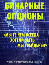 Бинарные опционы форекс