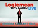 Loqiemean Быть Дауном LIVE SPB AURORA CONCERT HALL 23 03 2019