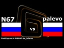 N67 vs Palevo Final de inferno Stream TVCup 137