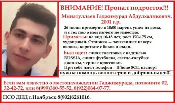 СКР Ноябрьска ищет очевидцев гибели подростка, пропавшего летом в Томской области.