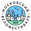 Московский Велофестиваль
