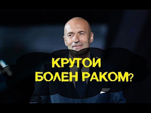 Исхудавший Игорь Крутой напугал поклонников Болен раком