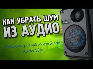 Как убрать шум из аудио. Редактор аудио файлов - Audacity