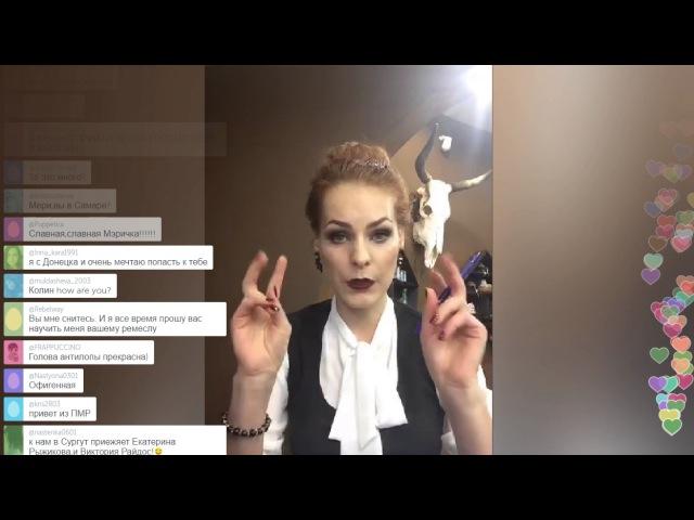 Мерлин Керро о своих БЕСПЛАТНЫХ приемах и об операции Александра Шепса