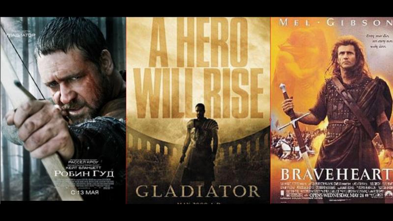 Робин Гуд , Гладиатор , Храброе сердце
