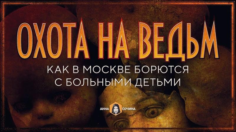 Охота на ведьм: как в Москве борются с больными детьми (Анна Сочина)