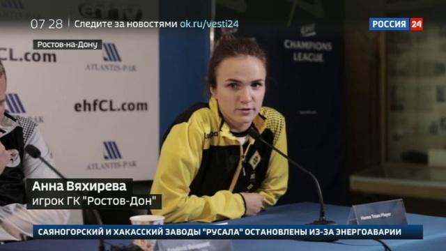 Новости на Россия 24 • Ростов-Дон обыграл лучшую команду Европы в Лиге чемпионов