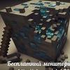 Сервера на minecraft 1.5.2 - 1.6