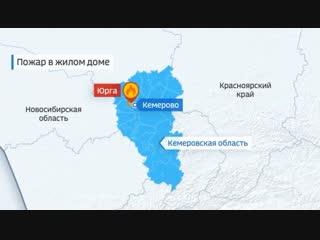 Страшный пожар в кемеровском городе Юрга: в числе жертв - шестеро детей
