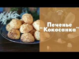 Кокосовое печенье из 3 ингредиентов [sweet & flour]