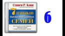 Стивен Кови 7 Навыков высокоэффективных семей 06 Начинайте, представляя конечную цель