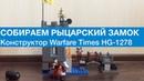 КОНСТРУКТОР РЫЦАРСКИЙ ЗАМОК Hongyuansheng HG 1310 WARFARE TIMES
