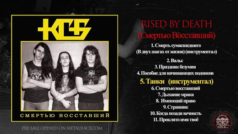 КГБ (KGB) - Смертью Восставший (Rised by Death)