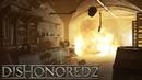 Dishonored 2 12 - Ограбление века