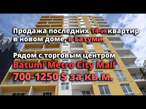Продажа последних 14 и квартир от застройщика в новом доме Батуми рядом с ТЦ Metro City Mall