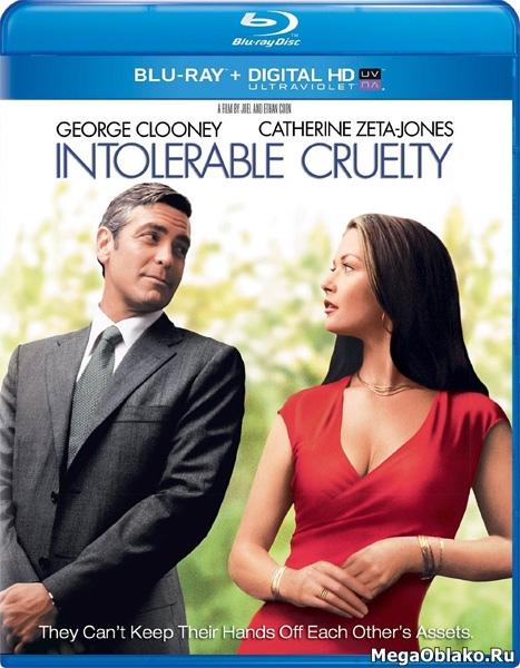Невыносимая жестокость / Intolerable Cruelty (2003/BDRip/HDRip)