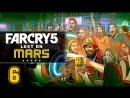 Прохождение Far Cry 5 DLC «Пленник Марса» - Часть 6 Герои Земли ФИНАЛ