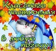 хорошего настроения, осень