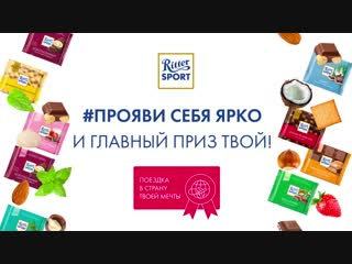 0:15 БИТВА ВКУСОВ RITTER SPORT_New
