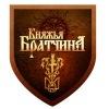 Княжья братчина в Великом Новгороде