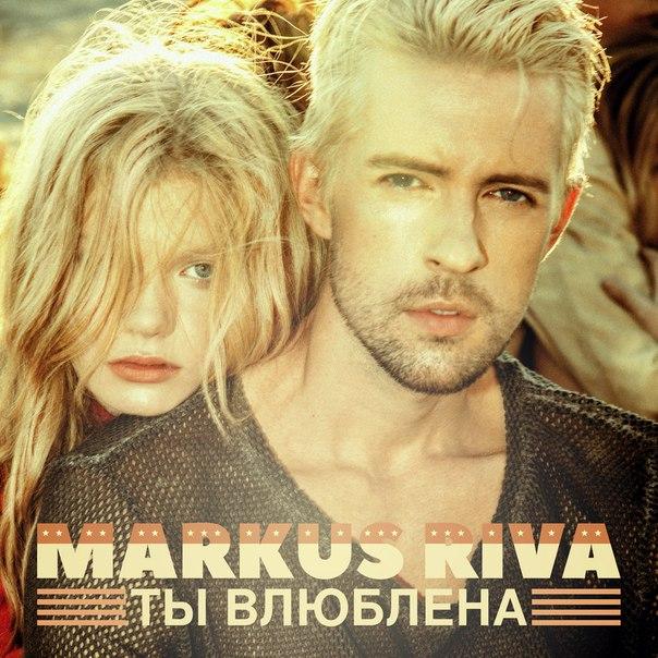 Markus Riva - Ты Влюблена (2016)