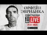 Хипхопера Орфей &amp Эвридика в прямом эфире Noize MC в Тон-Ателье 3
