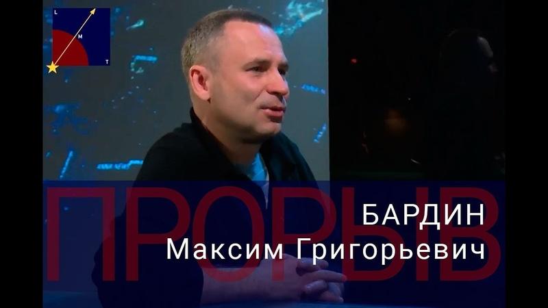 Прорыв Выпуск 5 Бардин Максим Григорьевич